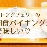【レポ】オレンジフェリーの朝食バイキング!レストランの時間や値段も。