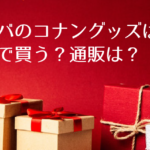 【USJ】コナンのグッズ・お土産を買える場所はどこ?通販は?【シネマ 4-D ストア】