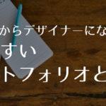 【未経験からデザイナー】ポートフォリオ製作時の注意するポイント2つ