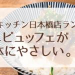 【レポ】離島キッチン日本橋店のランチ♪島の食材ミニビュッフェ付き