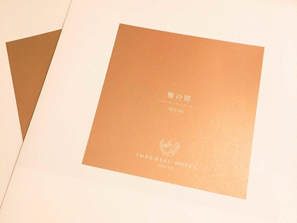 帝国ホテルのブライダルフェア書類
