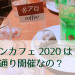 コナンカフェ2020 おすすめのメニュー♡池袋は予約できる?コロナで延期?