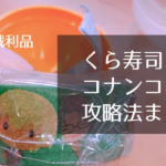 くら寿司×コナンコラボ2020のガチャの確率は?攻略法を考えてみた!裏ワザはあるの?