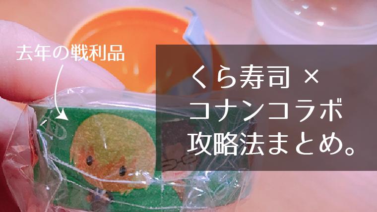滅 ガチャ 鬼 くら の 刃 寿司