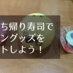 くら寿司×コナンコラボグッズをお持ち帰り寿司で手に入れよう。クリアファイルがもらえるのはいつから?【テイクアウト】