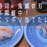 【くら寿司×鬼滅の刃コラボ】下敷き(クリアファイル)がもらえるのはいつからいつまで?ビッくらポンを当てる方法は?