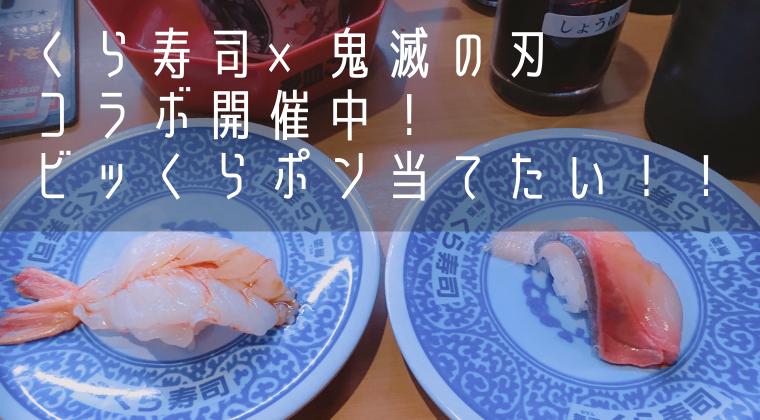 ファイル 刃 滅 鬼 寿司 の くら
