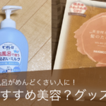 【ズボラ女子】風呂がめんどくさい人におすすめの美容?アイテム2選。