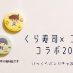 【2021年版】くら寿司×コナンコラボはいつからいつまで?ビッくらポンガチャ&今年はクリアファイル/下敷きも!