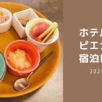 【2021年】ホテルピエナ神戸宿泊記。新型コロナウイルス環境の朝食ビュッフェレポ!